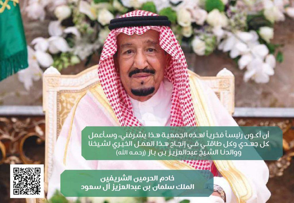 مؤسسة عبدالعزيز بن باز الخيرية