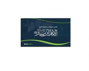 موقع سماحة الشيخ : ( www.binbaz.org.sa ) :