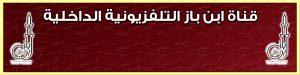 قناة ابن باز التلفزيونية